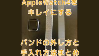 AppleWatch4をキレイにする。バンドの外し方と手入れ方法まとめ