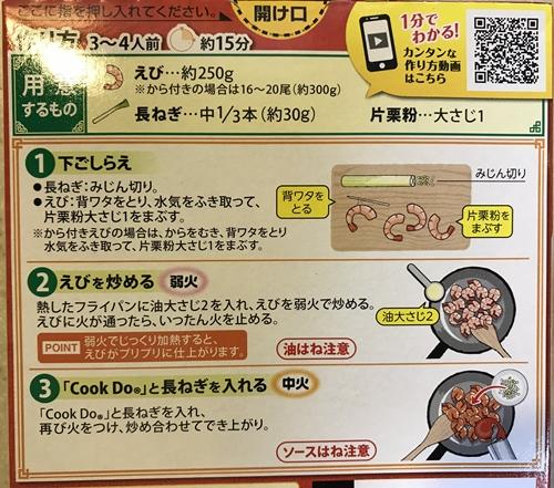 エビチリのレシピ(市販の素)