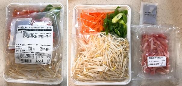 パルシステムのお料理セット「豚肉ともやしのだし炒め」セット材料