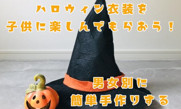ハロウィン衣装を子供に楽しんでもらおう!男女別に簡単手作りする