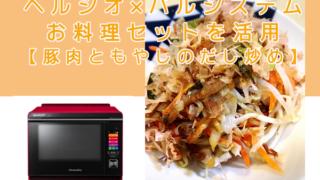 ヘルシオ×パルシステムお料理セット【豚肉ともやしのだし炒め】