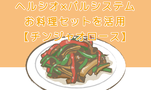 ヘルシオ×パルシステムお料理セット【牛肉のチンジャオロース】