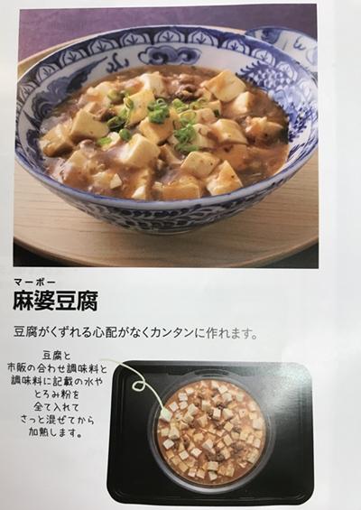 ヘルシオクックブックの麻婆豆腐レシピ