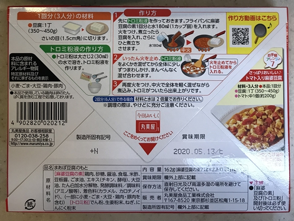 麻婆豆腐のレシピ