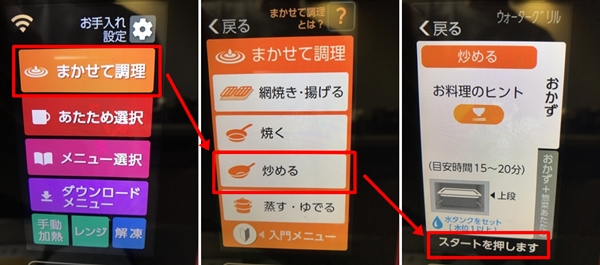麻婆豆腐のヘルシオオーブン設定画面