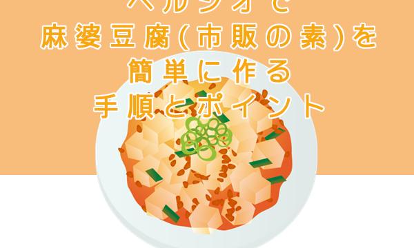 ヘルシオで麻婆豆腐を市販の素で簡単に作る。手順とポイント