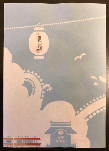 東岸叶神社の夏詣のはさみ紙
