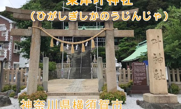 東叶神社で御朱印をいただく。勾玉を入れる袋をいただく【神奈川県横須賀市】