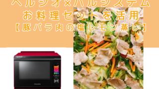 ヘルシオ×パルシステムお料理セット【豚バラ肉の塩レモン蒸し】