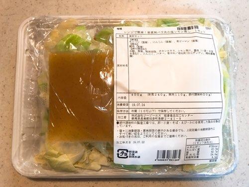 パルシステムのお料理セット「豚バラ肉の塩レモン蒸し」セット材料