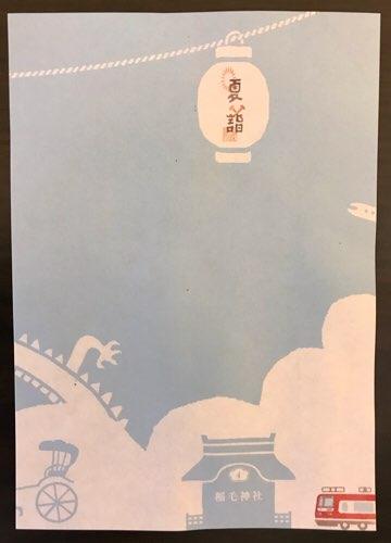 稲毛神社の夏詣のはさみ紙