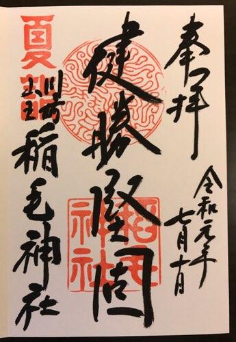 稲毛神社の夏詣の御朱印