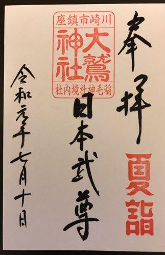 稲毛神社の境内社・大鷲神社の御朱印