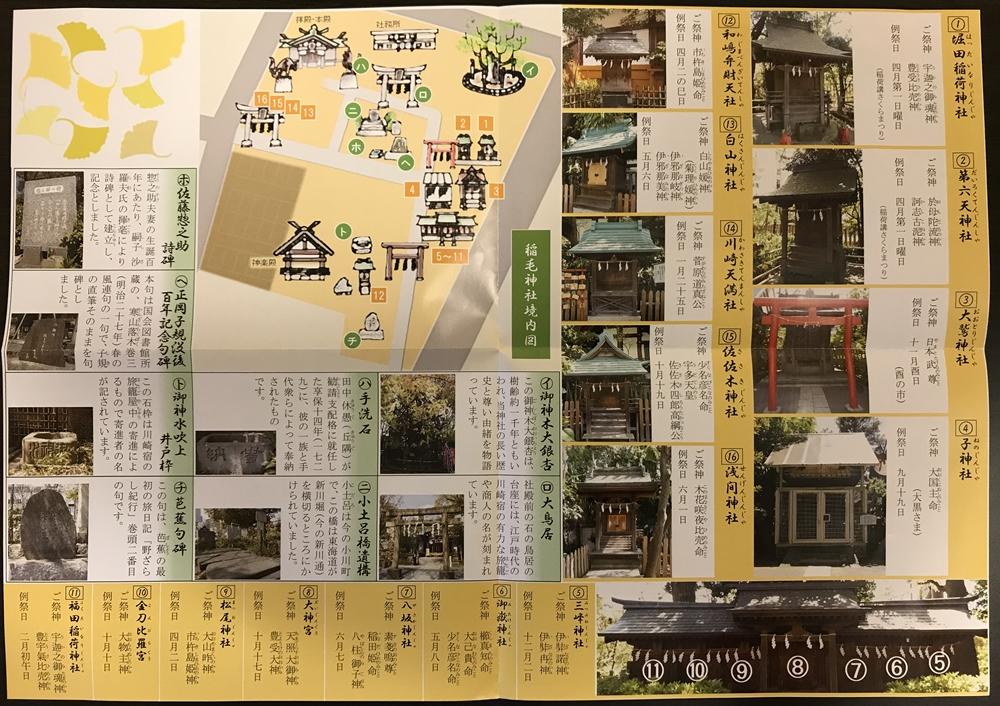 稲毛神社のパンフレット