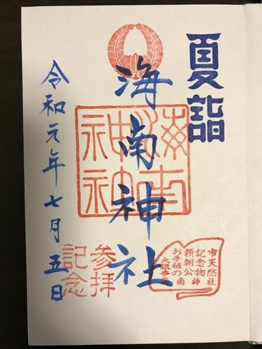海南神社の夏詣の御朱印