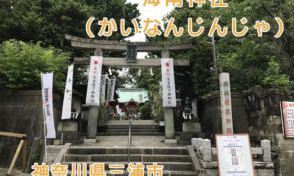 海南神社(神奈川県三浦市)