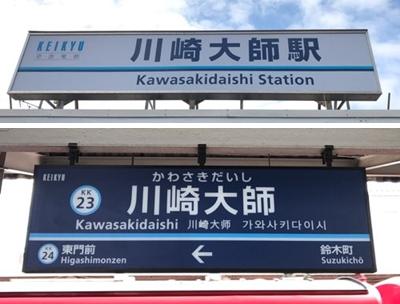 京急線の川崎大師駅