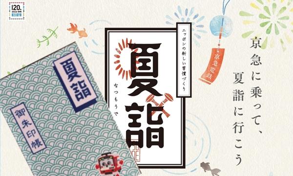 京急線で夏詣。専用の御朱印帳を持って神社めぐりをしよう!