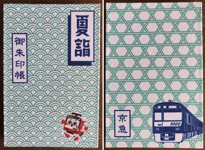京急の夏詣用の御朱印帳(表と裏)