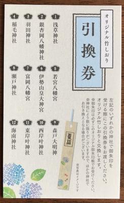 御朱印帳に同封されている「竹しおり」引換券