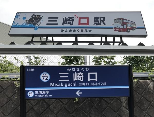 京急線の三崎口駅(みさきぐち)