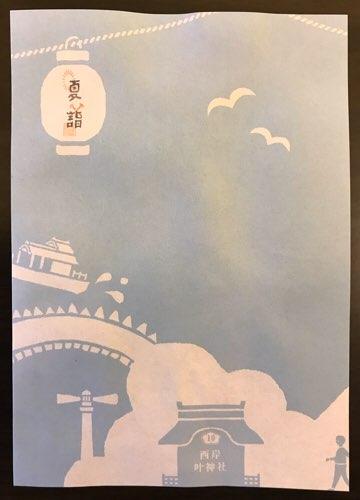 西岸叶神社の夏詣のはさみ紙