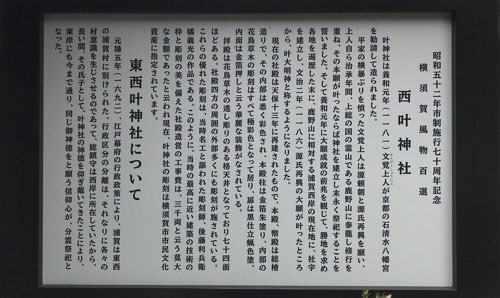 西叶神社の由緒