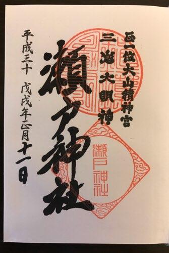 瀬戸神社の御朱印