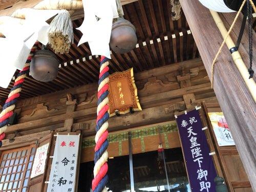 瀬戸神社の拝殿