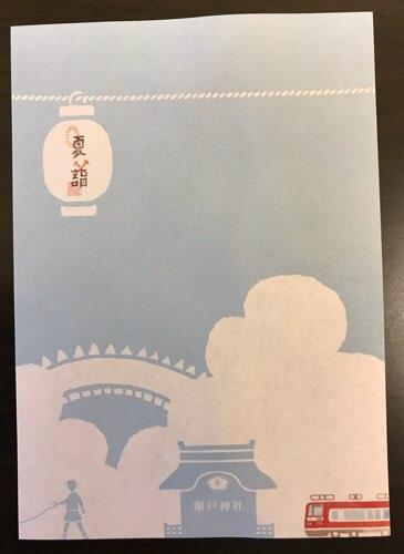 瀬戸神社の夏詣のはさみ紙