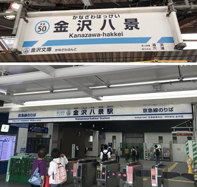 京急線の金沢八景駅