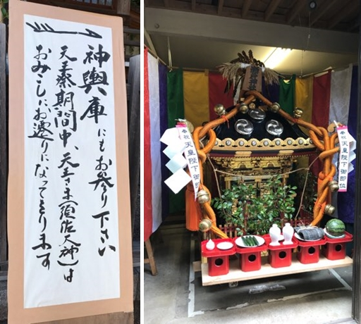 瀬戸神社の御神輿