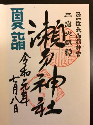 瀬戸神社の夏詣の御朱印