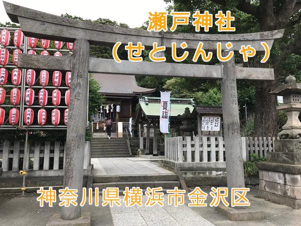瀬戸神社で御朱印をいただく。琵琶島神社も参拝しよう【神奈川県横浜市金沢区】