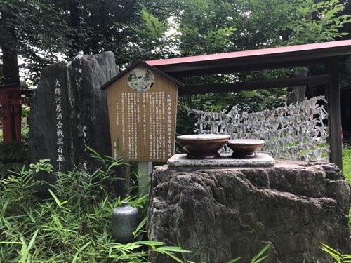 大師河原酒合戦の碑