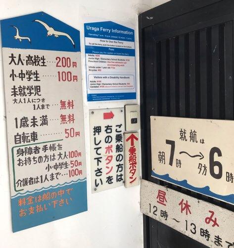 浦賀の渡しの料金表・就航表