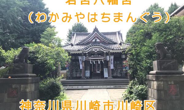 若宮八幡宮で御朱印をいただく。金山神社も人気あり【神奈川県川崎市川崎区】