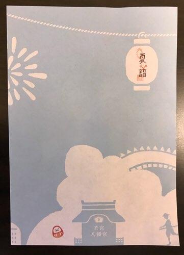 若宮八幡宮の夏詣のはさみ紙