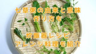 七草粥の由来と意味。作り方は?炊飯器レシピやアレンジも紹介