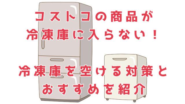 コストコの商品が冷凍庫に入らない!行く前の対策と冷凍庫のおすすめは