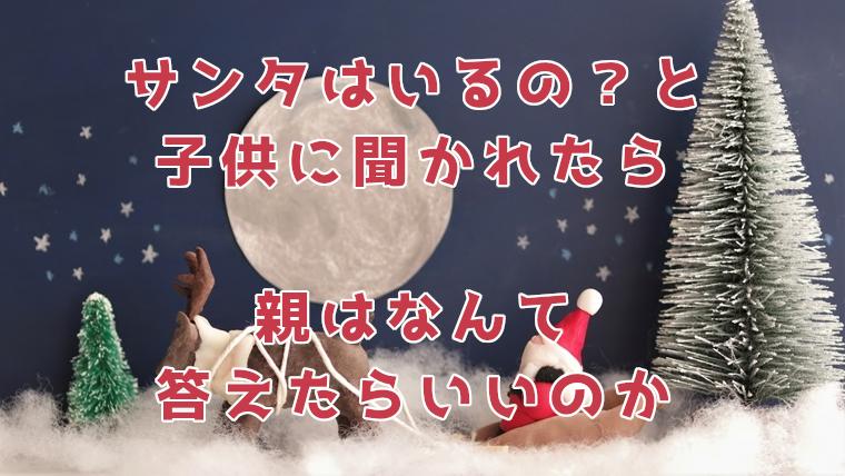 クリスマスのサンタはいるの?と聞かれたら。信じる子供に正体を明かすのか