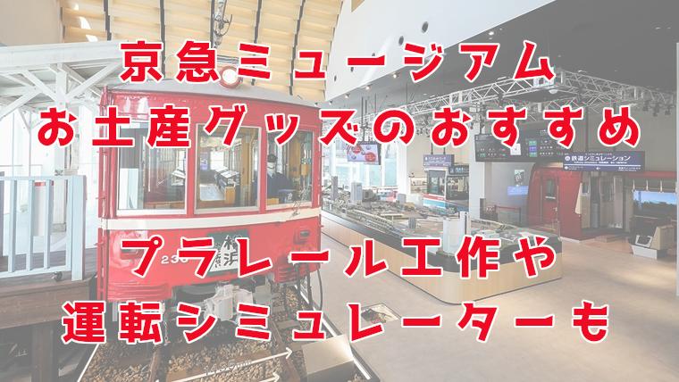 京急ミュージアムお土産グッズのおすすめ。プラレールも自分好みに工作できる!