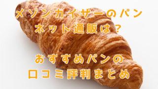 メゾンカイザーの通販は?パンのおすすめや口コミ評判まとめ。レシピ本も紹介