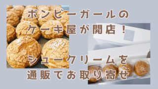ボンビーガールのシュークリームを通販でお取り寄せ!ケーキ屋の場所と営業時間まとめ