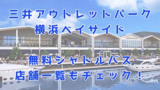 三井アウトレットパーク横浜ベイサイド無料シャトルバス情報。テナント店舗一覧も
