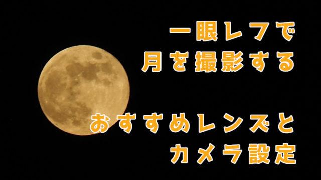一眼レフで月を撮影する。おすすめレンズとカメラ設定は
