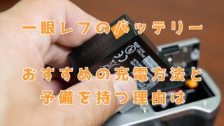 一眼レフのバッテリー充電。おすすめの方法と予備を持つ理由