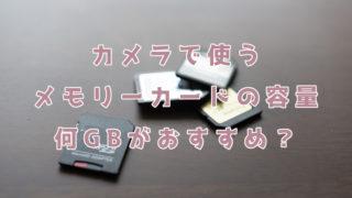カメラで使うメモリーカードの容量。何GBがおすすめ?