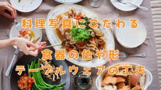 料理写真を撮る。食器の色や形・テーブルウェアにこだわろう