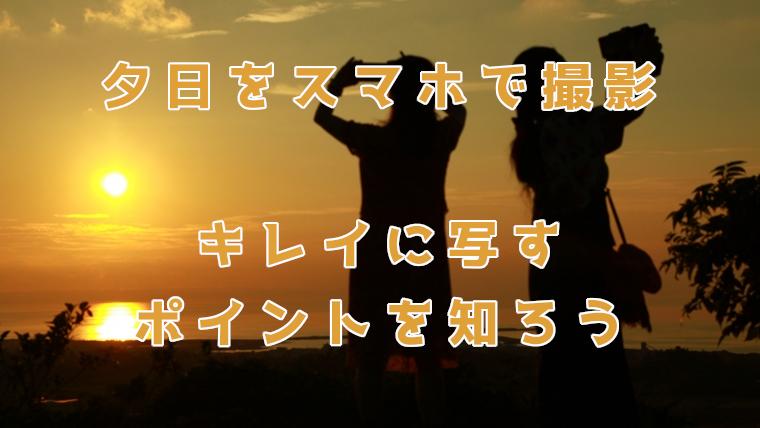 夕日をスマホで撮影する。キレイに写すポイントを知ろう